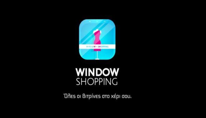 Ραντεβού με τo app-όλυτο Window Shopping!