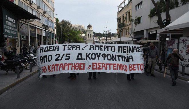 Πορεία αλληλεγγύης στον Δ. Κουφοντίνα