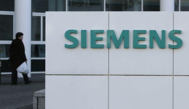 Στιγμιότυπο έξω από τα κεντρικά γραφεία της Siemens