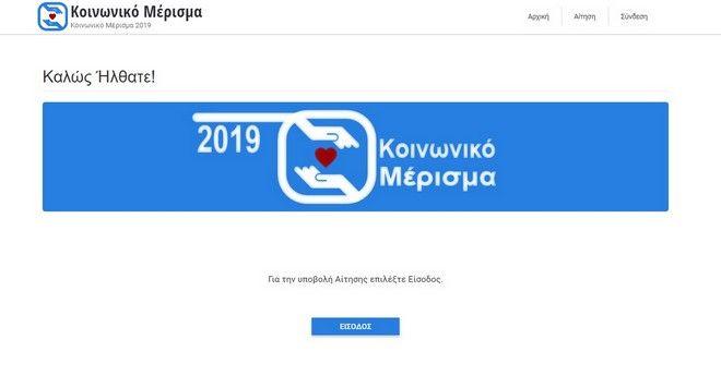Κοινωνικό μέρισμα: Άνοιξε η πλατφόρμα - Τα πέντε βήματα για την αίτηση