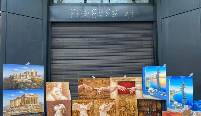 Το κατάστημα της Forever 21 στην Ερμού μετά το λουκέτο.