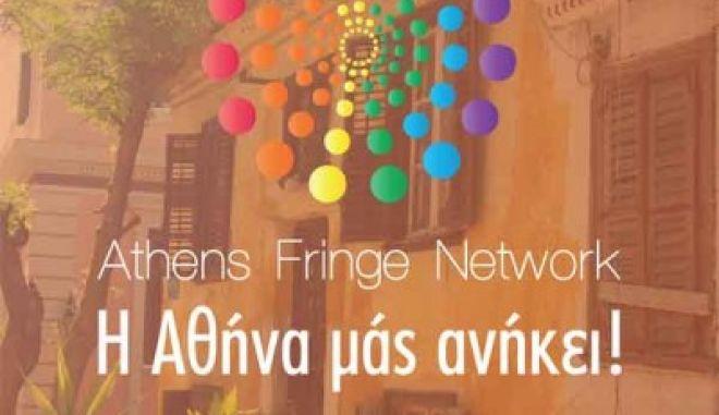 Athens Fringe Network: Η Αθήνα μας ανήκει