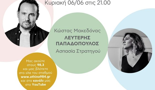 Συναυλία στο Ραδιόφωνο: Αφιέρωμα στον Λευτέρη Παπαδόπουλο με Κώστα Μακεδόνα και Ασπασία Στρατηγού