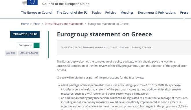 Το πλήρες κείμενο της απόφασης του Eurogroup