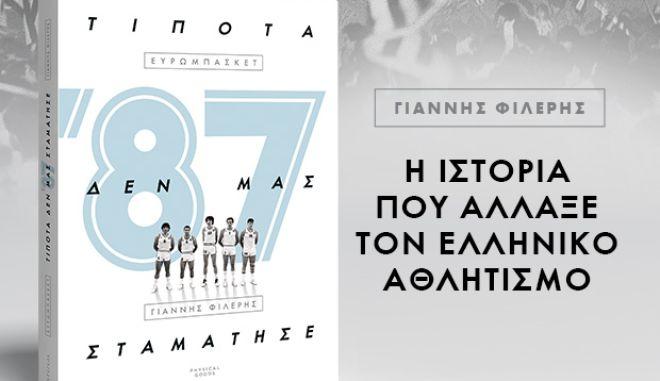"""Παρουσίαση βιβλίου """"87 τίποτα δεν μας σταμάτησε"""" στο Ευρωπαϊκό Κοινοβούλιο"""