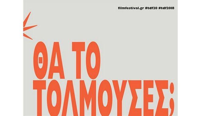 Πρεμιέρα σήμερα για το 20ο Φεστιβάλ Ντοκιμαντέρ Θεσσαλονίκης