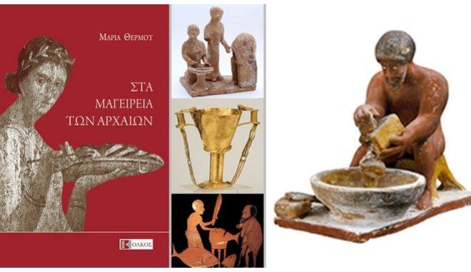 """""""Στα Μαγειρεία των Αρχαίων"""": Το νέο βιβλίο της Μαρίας Θερμού"""