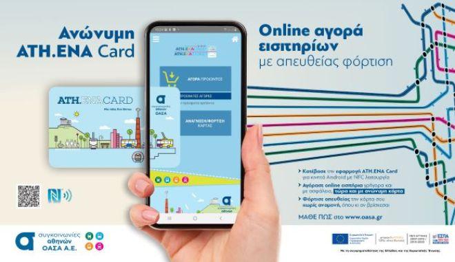 Νέα δυνατότητα online αγοράς όλων των εισιτηρίων