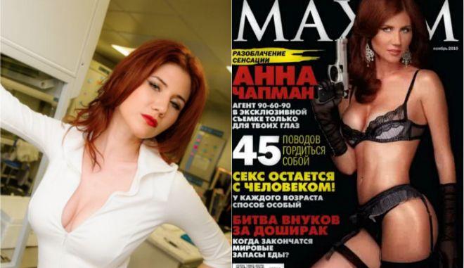 Anna Chapman: Η σέξι κατάσκοπος που αρνήθηκε το πορνό και αποθεώνει τον Πούτιν