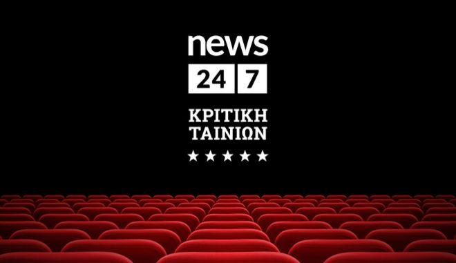 Κριτική ταινιών από τον Θοδωρή Δημητρόπουλο στο News 24/7