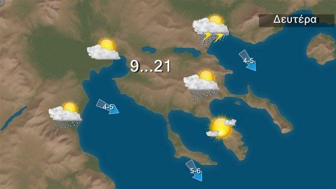 Καιρός: Άστατος καιρός, καλές θερμοκρασίες την Δευτέρα