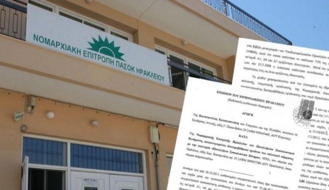 Ηράκλειο: Κάνουν έξωση στη νομαρχιακή του ΠΑΣΟΚ