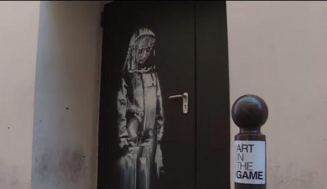Ποιο ήταν το έργο του Banksy που έκλεψαν από το Μπατακλάν