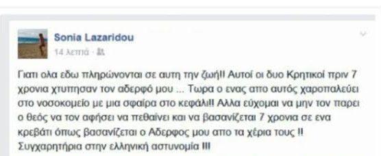 Στην ένοπλη επίθεση εναντίον του ειδικού φρουρού Στάθη Λαζαρίδη στα Ζωνιανά συμμετείχε ένας από τους ληστές της Χερσονήσου