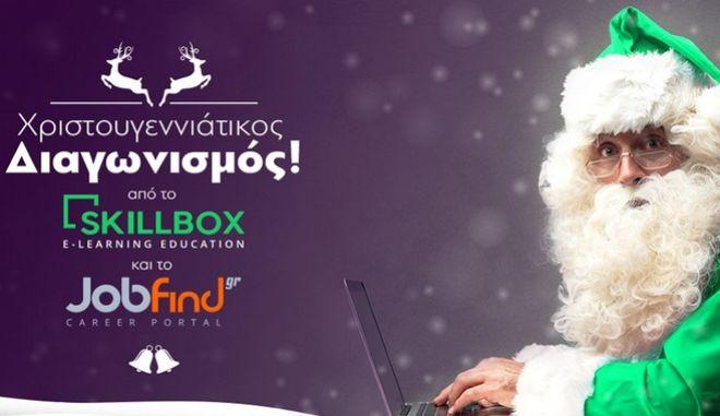 ΔΙΑΓΩΝΙΣΜΟΣ: Κερδίστε 10 online σεμινάρια από το Skillbox.gr
