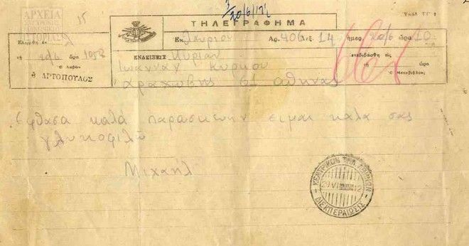 Ψηφιακό Μουσείο Μακρονήσου: Η ιστορία του στρατοπέδου 'αναμόρφωσης' και βασανισμού