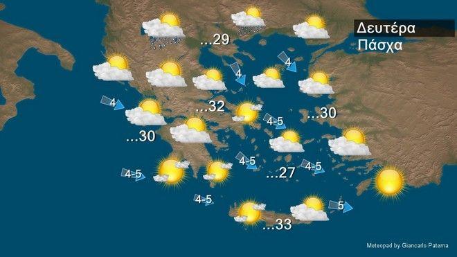 Καιρός: Πάσχα με ζέστη και αφρικανική σκόνη