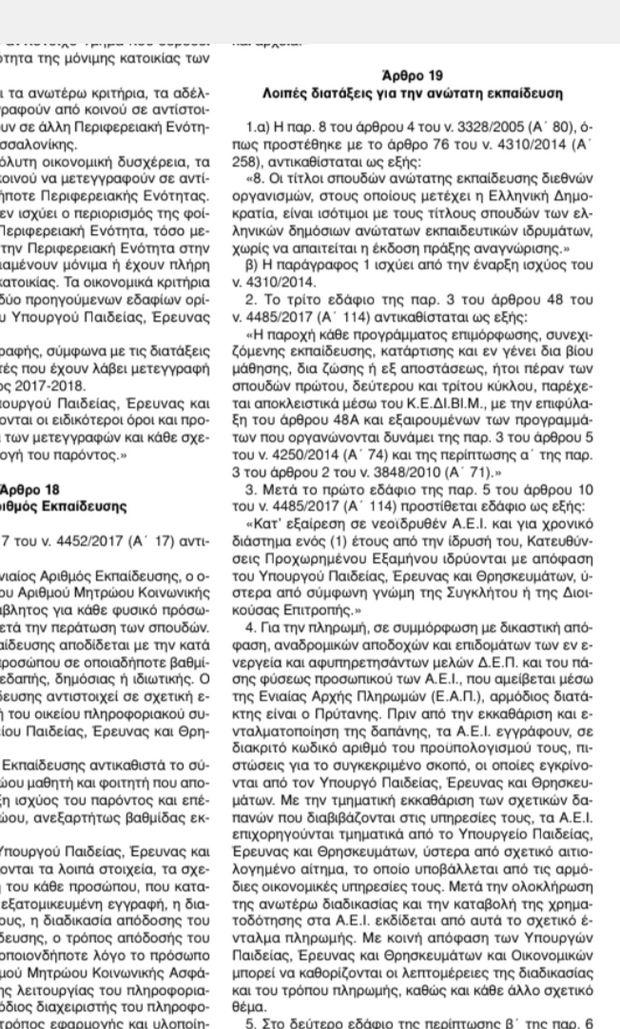 Πανεπιστήμιο Δυτικής Αττικής: Αποσύρεται η διάταξη για την εξίσωση πτυχίων