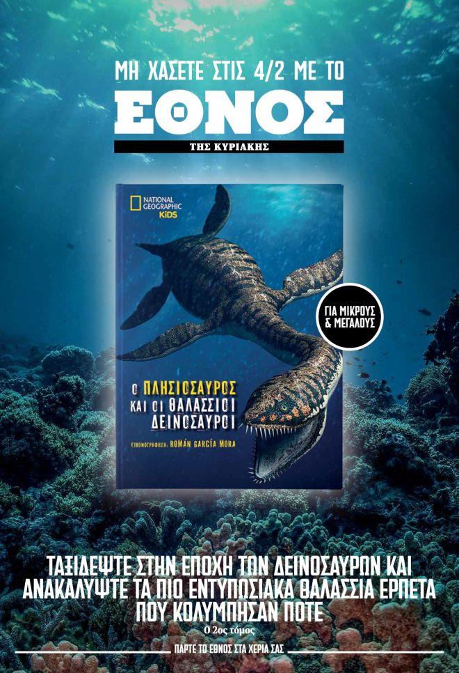 Το 2ο βιβλίο από τη σειρά του National Geographic Kids για τους δεινόσαυρους και το άλμπουμ