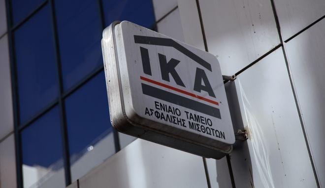 IKA - Φωτογραφία αρχείου