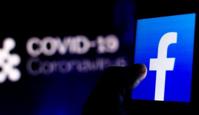 Facebook: Μπλόκο στα fake news σχετικά με το εμβόλιο κορονοϊού