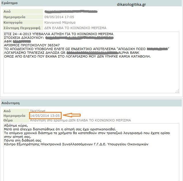 Τα email ''έκπληξη'' για το επίδομα από το μέρισμα