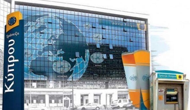 Κεντρική Τράπεζα Κύπρου: Οι μετοχές δεν θα διαγραφούν αλλά θα απομειωθούν