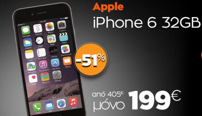Τα iPhone για πρώτη φορά στα Black Friday στην Ελλάδα
