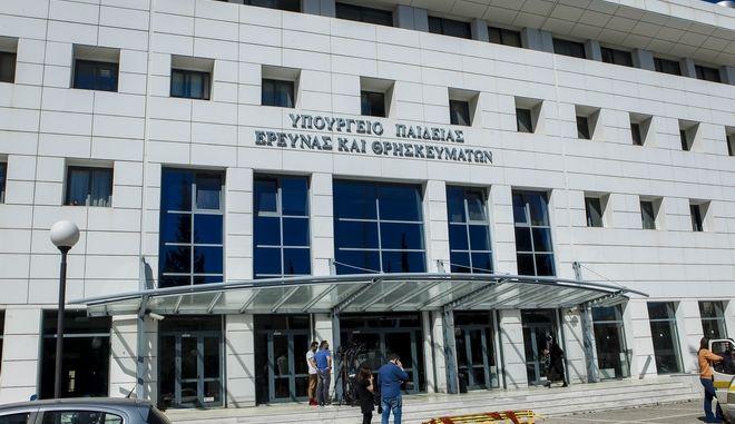 Το κτίριο του Υπουργείου Παιδείας