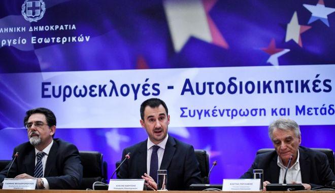 """Συνέντευξη Τύπου, για τις """"Τεχνολογικές καινοτομίες στη Συγκέντρωση και Μετάδοση των αποτελεσμάτων Ευρωεκλογών, Περιφερειακών και Δημοτικών Εκλογών 2019"""", την Τρίτη 14 Μαΐου 2019 στο Ζάππειο Μέγαρ, από τον υπουργό Εσωτερικών Αλέξη Χαρίτσης, τον Γενικό Γραμματέα του Υπουργείου Εσωτερικών, Κ. Πουλάκη, και τον Γ. Θεοδωρόπουλο, Εκτελεστικό Αντιπρόεδρο της SingularLogic."""