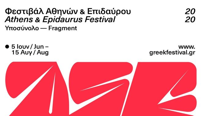 Φεστιβάλ Αθηνών και Επιδαύρου: Το πρόγραμμα εκδηλώσεων