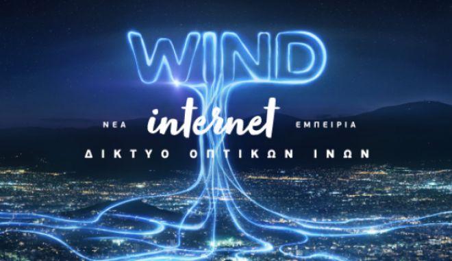 Wind: Αυτές είναι οι νέες περιοχές που φέρνει την οπτική ίνα ως το σπίτι