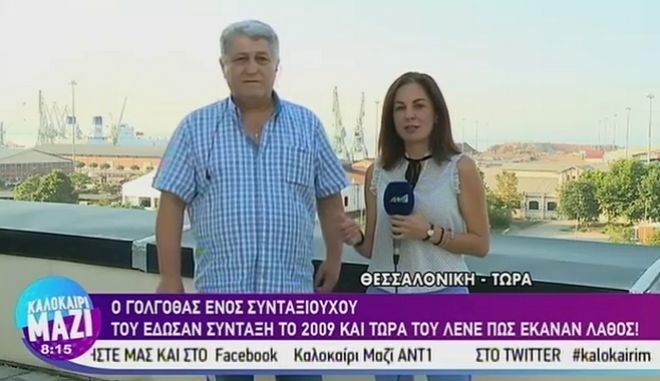 Θεσσαλονίκη: Του έδωσαν σύνταξη το 2009 και τώρα του λένε πως έκαναν λάθος