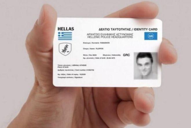 Αστυνομικές ταυτότητες: Από τις λαοσυνάξεις και τα τσιπ, στην κάρτα του πολίτη