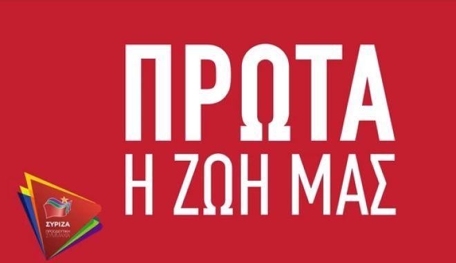 Από το νέο προεκλογικό σποτ του ΣΥΡΙΖΑ