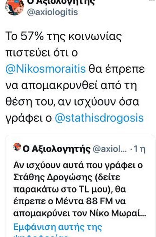 Ο Νίκος Μωραϊτης, η Συνατσάκη κι ένας ανελέητος πόλεμος στα social media