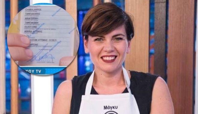 Η Μάγκυ του master chef δείχνει την ταυτότητά της στην κάμερα