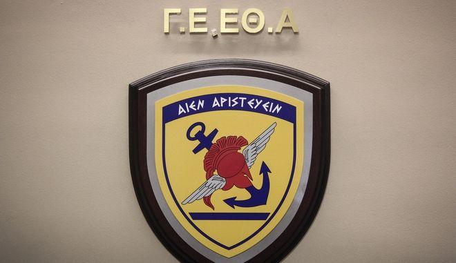 Γενικό Επιτελείο Εθνικής Άμυνας