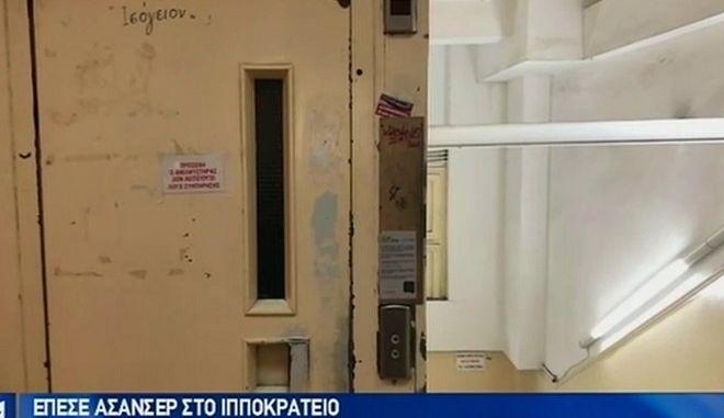 Ιπποκράτειο: Μαρτυρία-σοκ του γιατρού που κινδύνευσε να σκοτωθεί από ασανσέρ