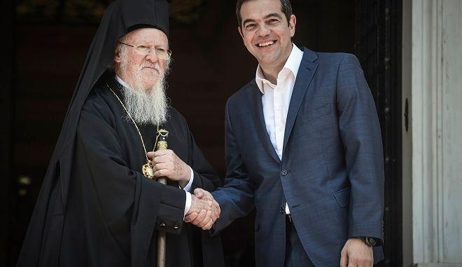 Συνάντηση του Πρωθυπουργού Αλέξη Τσίπρα με τον Οικουμενικό Πατριάρχη Βαρθολομαίο