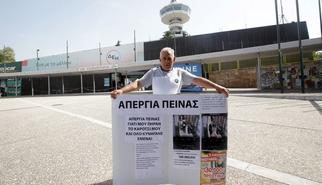 Θεσσαλονίκη: 70χρονος καστανάς ξεκίνησε απεργία πείνας