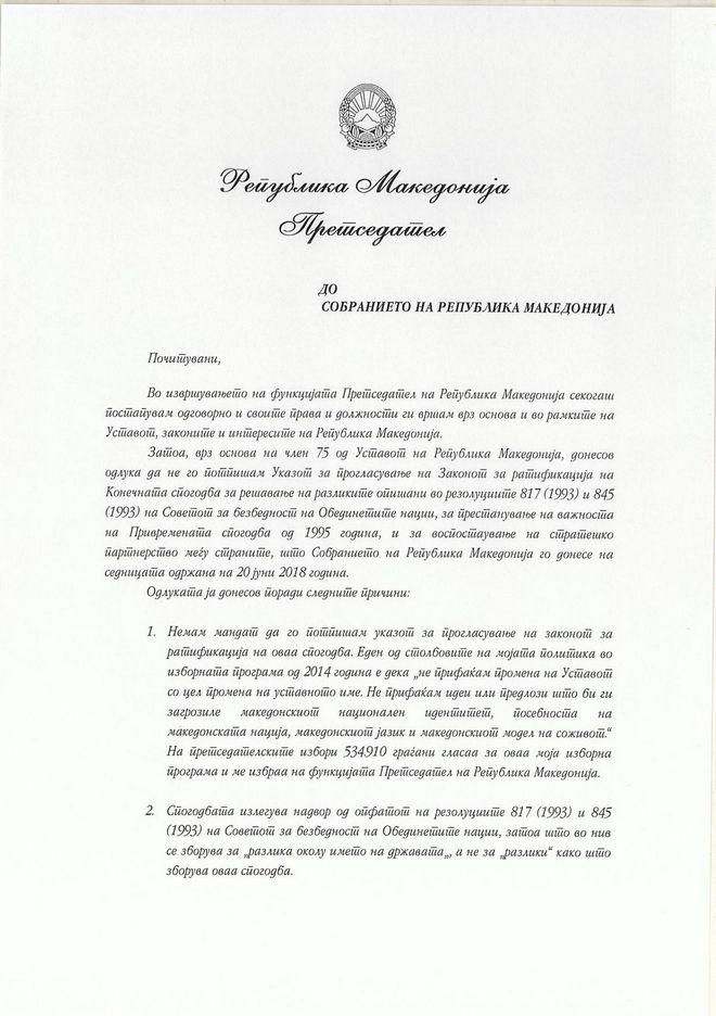 Επιμένει ο Ιβάνοφ: Δεν υπογράφω τη συμφωνία με την Ελλάδα