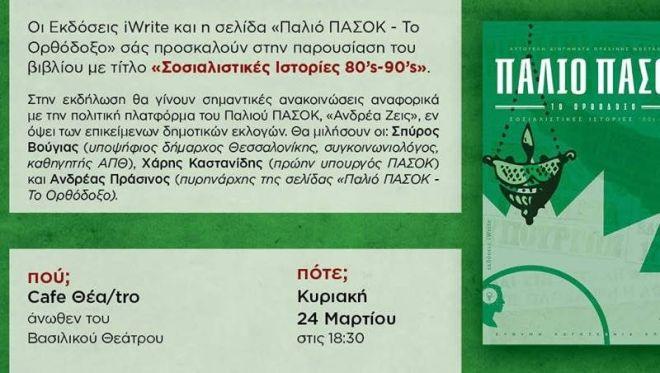 Το Παλιό ΠΑΣΟΚ ανεβαίνει στη Θεσσαλονίκη με Βούγια και Καστανίδη