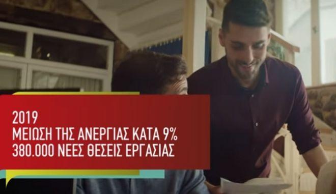 """Ευρωεκλογές 2019: """"Ανάκτηση της εργασίας - Αξιοπρέπεια για τους πολλούς"""" στο νέο σποτ του ΣΥΡΙΖΑ"""