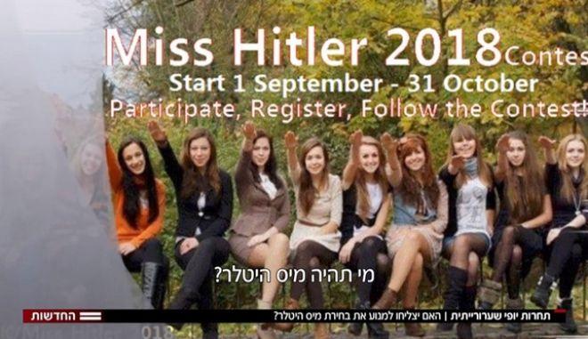 Προωθητική εικόνα των καλλιστείων Miss Hitler, όπως προβλήθηκε στην ισραηλινή τηλεόραση