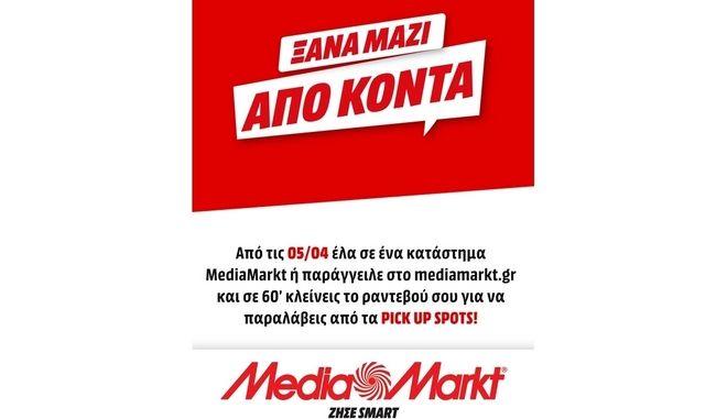 Τα καταστήματα MediaMarkt άνοιξαν με click inside και click away