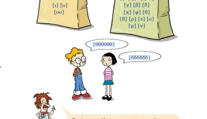 """Το """"η"""", το """"ω"""" και η σύγχυση με τη """"Νέα Ελληνική Γραμματική"""""""