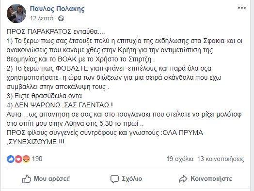 Πολάκης για επίθεση με μολότοφ στο σπίτι του: Δεν ψαρώνω, σας γλεντάω