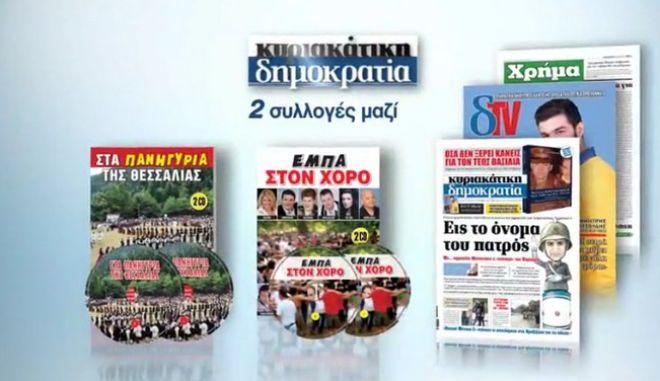 """Με τη δημοκρατία της Κυριακής το αφιερώμα """"Στα πανηγύρια της Θεσσαλίας"""""""