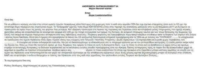 'Ανδρομέδα': Το δρομολόγιο του πλοίου 'βόμβα', πριν καταλήξει στο Ηράκλειο
